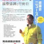 県議会ニュースレター冬号を発行しました