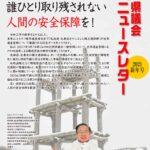 県議会ニュースレター2021新年号